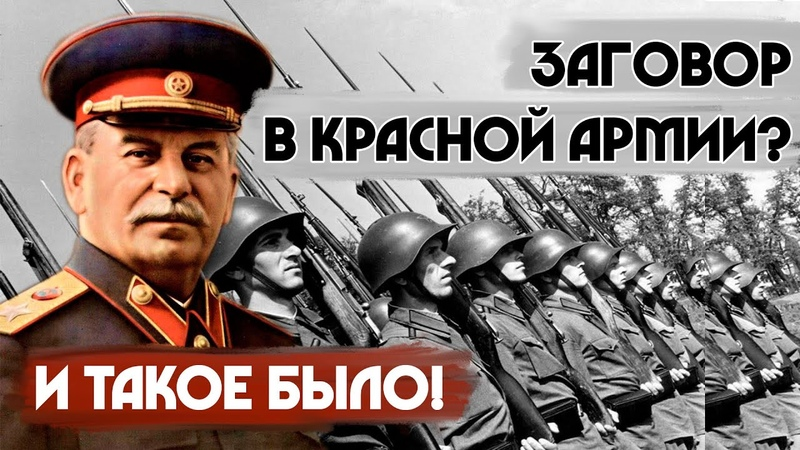 Был ли ЗАГОВОР генералов во время Великой Отечественной?