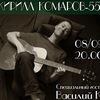 08/09 Кирилл Комаров - 55!