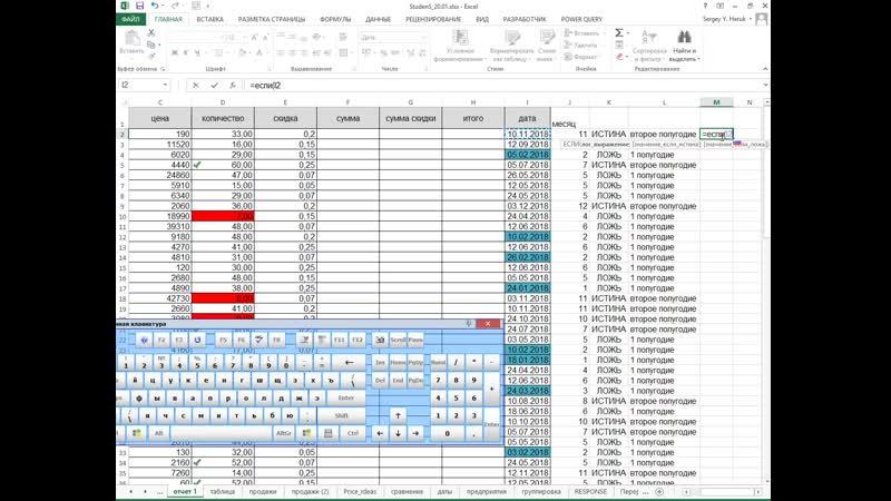 Форматирование условное курсы Excel онлайн