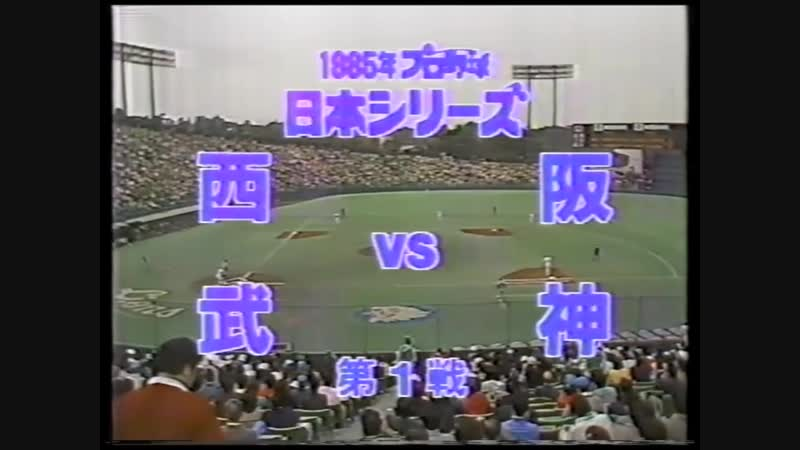 1985 Nippon Series Game 1 Hanshin Tigers@ Seibu Lions Oct 26 1985 BASEBALL JAPAN NPB