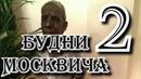 Будни Москвича 2 Weekdays Moskvich 2