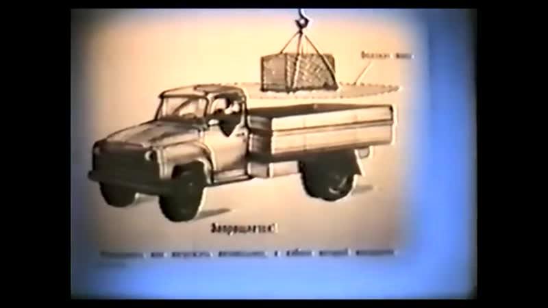 Безопасная работа машин и механизмов в строительстве 1 часть 1991