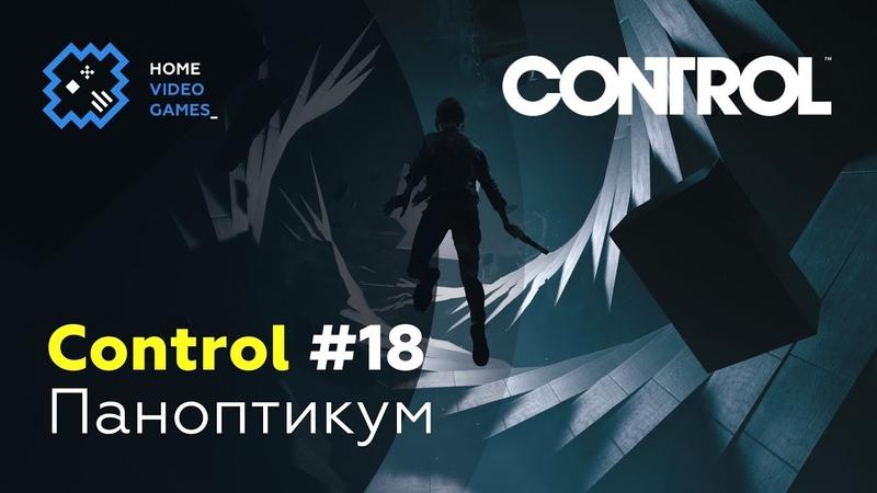 Control [ПРОХОЖДЕНИЕ] 18 — Паноптикум