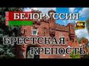 Белоруссия - Брестская крепость (Ultra 4K).