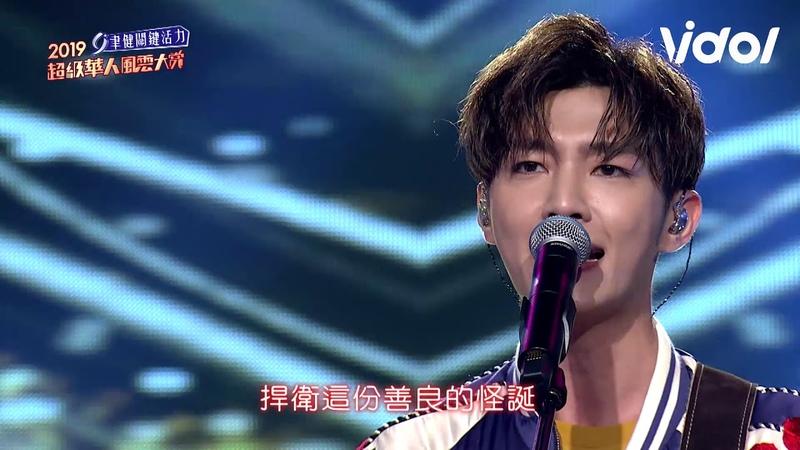 2019超級華人風雲大賞|耳朵眼睛一起懷孕!炎亞綸帥氣自彈自唱~|