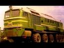 Внедорожный Тепловоз История необычной разработки Техника СССР