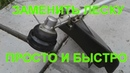 Как намотать леску на косильную головку триммера или мотокосы Как заменить леску в головке триммера
