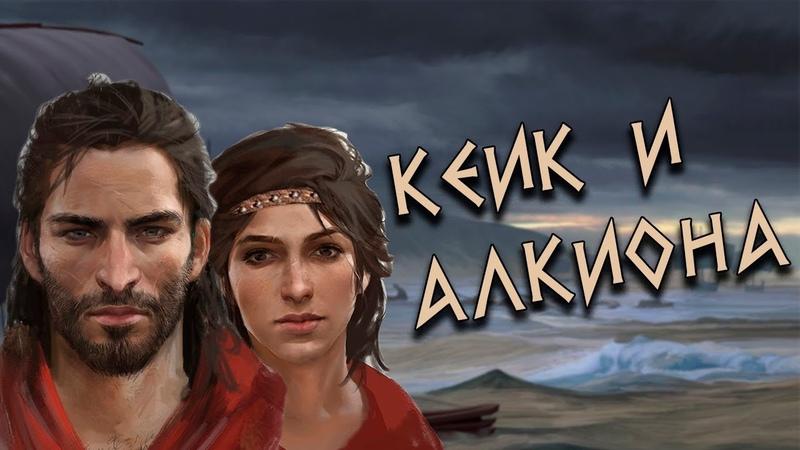 Греческая мифология: Миф о Кеике и Алкионе