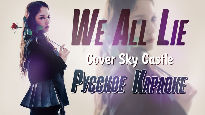 Siyeon (Dreamcatcher) – We All Lie (Cover Sky Castle ОST) [RUS (караоке) SUB FSG KEY]