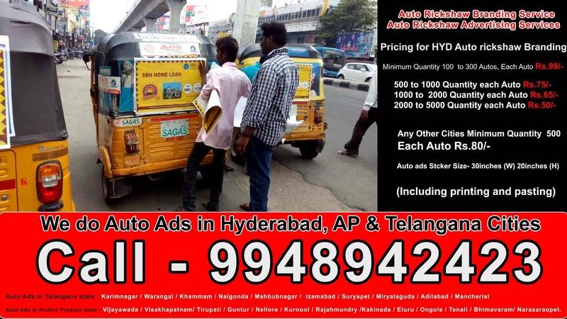Auto Ads in Telangana state Karimnagar Warangal Khammam Nalgonda Mahbubnagar. INEEDADS.