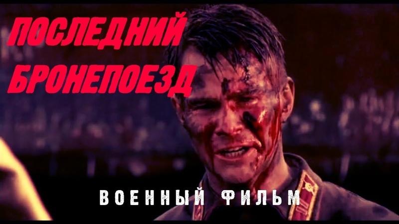 ВОЕННЫЕ ФИЛЬМЫ 1941-45 ПОСЛЕДНИЙ БРОНЕПОЕЗД