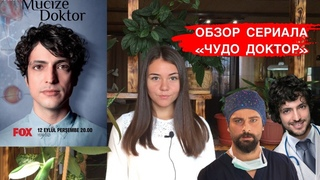 ОБЗОР НА ТУРЕЦКИЙ СЕРИАЛ «ЧУДО ДОКТОР» / НОВИНКА ОСЕНИ 2019