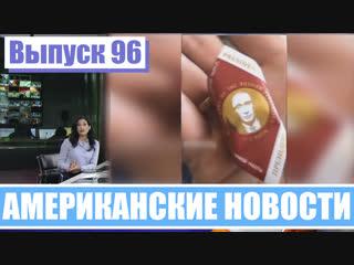 Hack news американские новости (выпуск 96)
