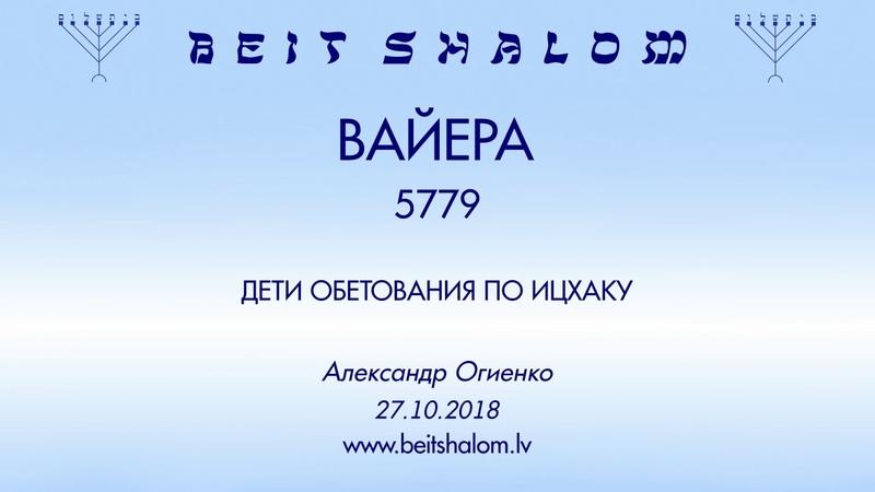 ВАЙЕРА 5779 ДЕТИ ОБЕТОВАНИЯ ПО ИЦХАКУ А Огиенко 27 10 2018