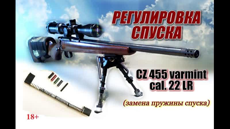 РЕГУЛИРОВКА УСМ CZ 455 VARMINT cal. 22 LR. ЗАМЕНА пружины спускового крючка.