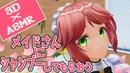 3DASMR えみちゃんのバーチャルシャンプー COM3D2