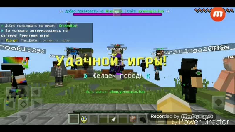 В БЕД ВАРС КАРЛ - МОНТИРОВАЛ ПОЧТИ ЧАС