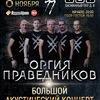 08.11.2019 - Оргия Праведников - Москва