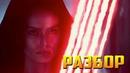Звёздные Войны 9 Эпизод Разбор 2 Тизера Трейлера Star Wars The Rise of Skywalker