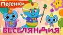 Песенки для детей Котики вперед Веселяндия детские песенки мультики
