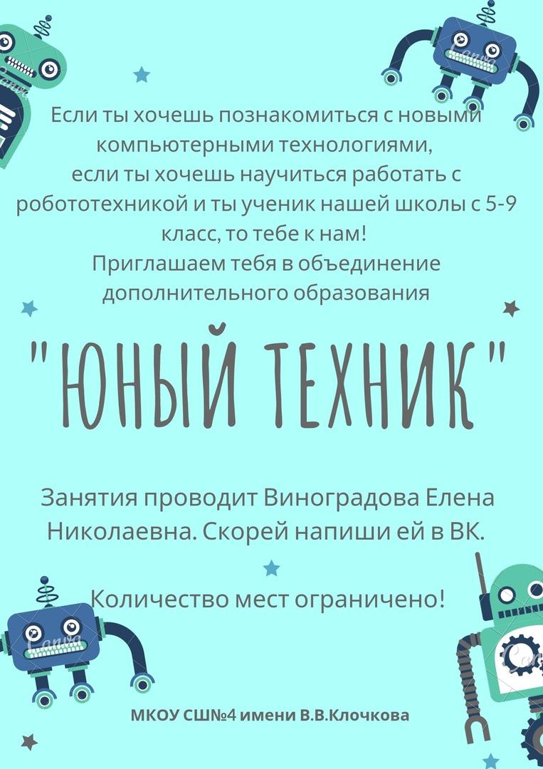 """Юный техник"""