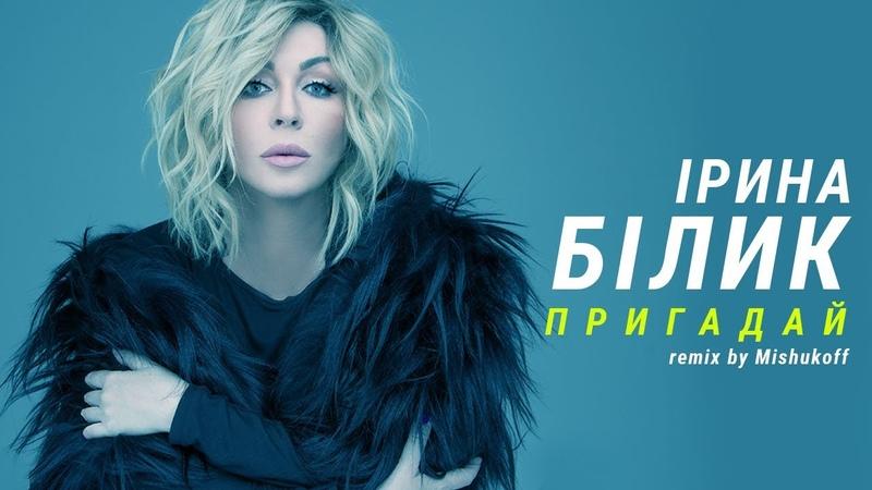 Ірина Білик - Пригадай (remix by Mishukoff Casual Man)