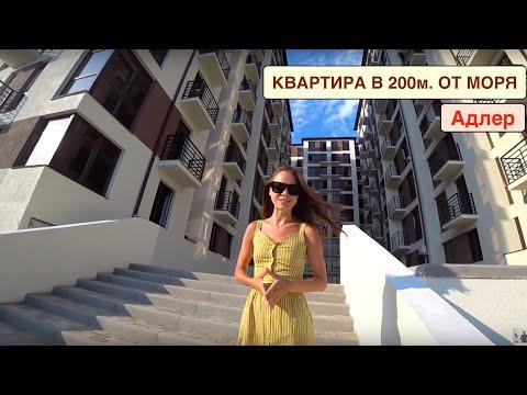 Квартира в СОЧИ в 200 м. от моря - ЖК СОРРЕНТО ПАРК НЕДВИЖИМОСТЬ АДЛЕРА