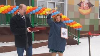 ТВЭл - Долгожданное открытие детского сада Гнездышко после капитального ремонта. ()