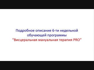 Презентация программы - Висцеральная мануальня терапия PRO