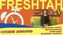 FreshTan Студия қонағы Жұмыспен қамту орталығының мониториг бөлімінің маманы