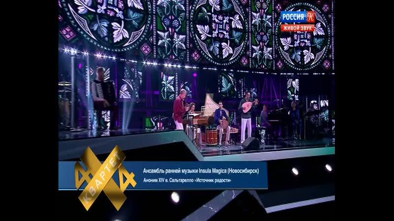 Ансамбль ранней музыки Insula Magica (Новосибирск) – Источник радости