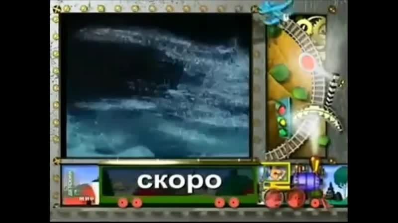Реклама анонсы и окончание эфира НТВ Детский мир 01 06 2012