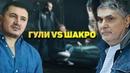 Битва началась ГУЛИ vs ШАКРО МОЛОДОЙ