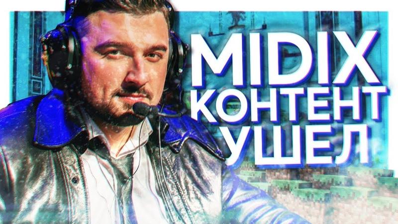 MIDIX - КОНТЕНТ УШЕЛ (feat. HardPlay)