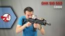 Sig 553 GBBR от GHK