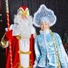 Заказать Деда Мороза и Снегурочку | Тюмень