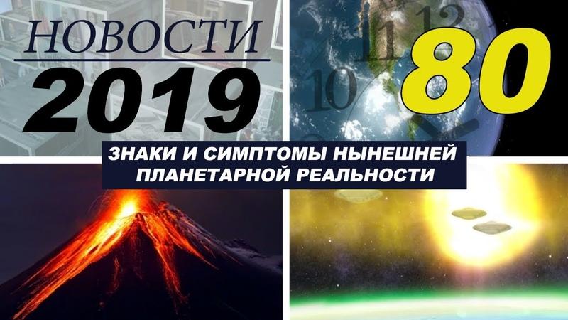 80º АЛЬЦИОН ПЛЕЯДЫ – ВИДЕО НОВОСТИ 2019