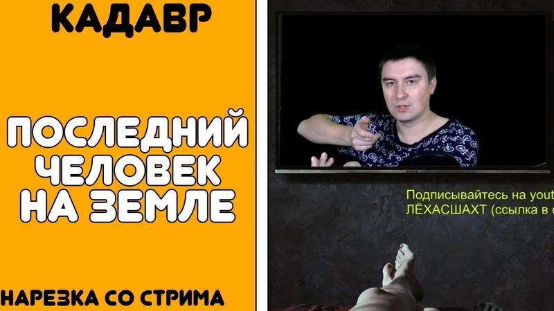 Последний человек на Земле - Константин Кадавр   Нарезка со стрима
