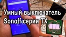 WiFi Smart выключатель Sonoff TX T3