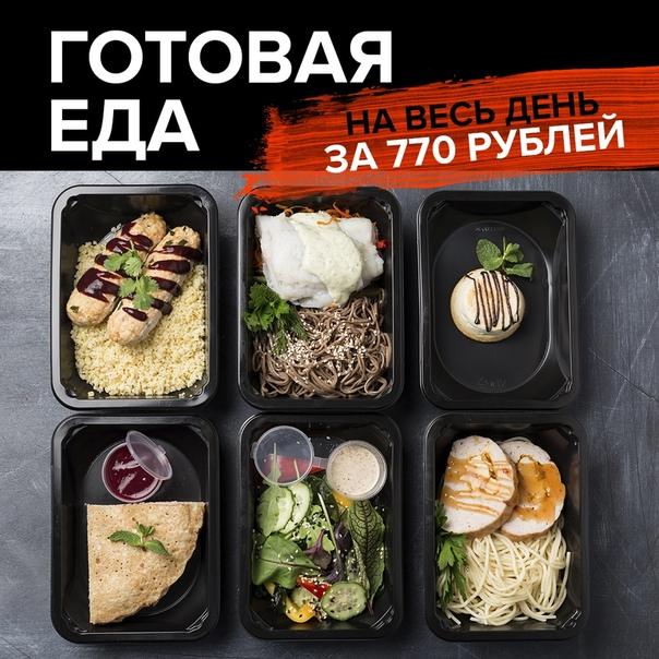 Смотри, сколько еды Привезем готовое питание на весь день. От 5 до 7 блюд и всего за 770 рублей.