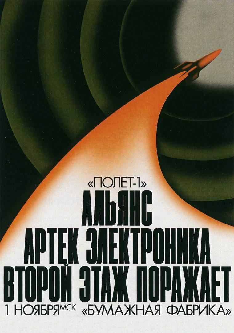 Афиша Москва ПОЛЁТ-1 / 01.11 / МОСКВА БУМАЖНАЯ ФАБРИКА
