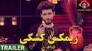 Ajmal Zahin Remix Kashaki OFFICIAL TRAILER