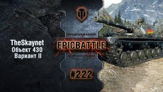EpicBattle #222: TheSkaynet  / Объект 430 Вариант II World of Tanks