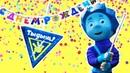 НОВИНКА День рождения с фиксиком pinata Детские песенки
