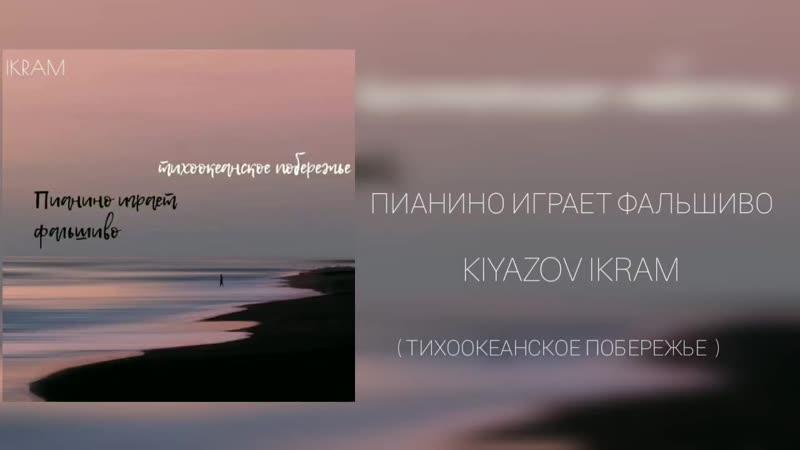 IKRAM - Пианино Играет Фальшиво.