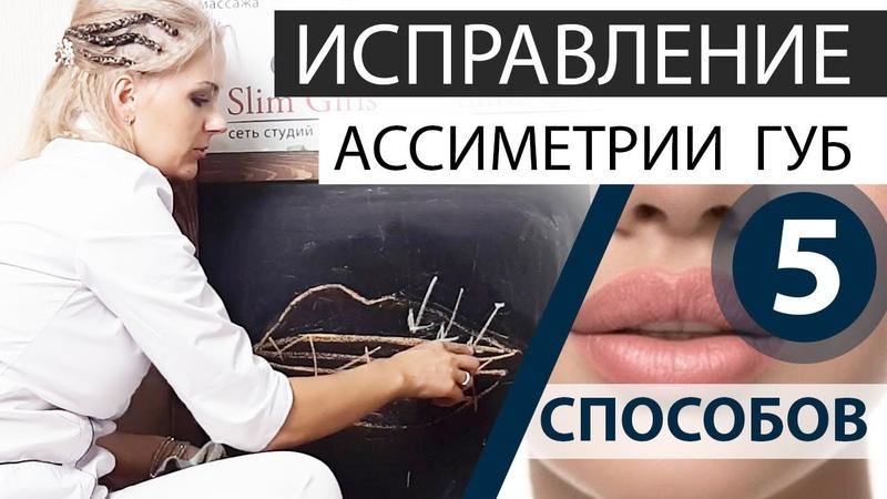 5 способов ИСПРАВЛЕНИЯ ассиметрии губ
