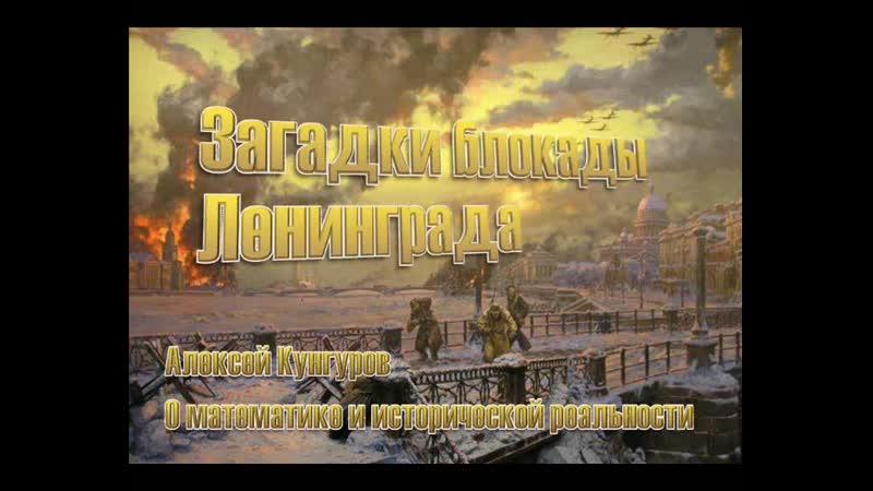 О математике и исторической реальности. А. Кунгуров. (Загадки блокады Ленинграда)