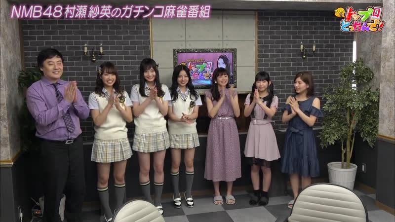 NMB48 Murase Sae no Mahjong Gachi Battle! 41 (2019.08.18)