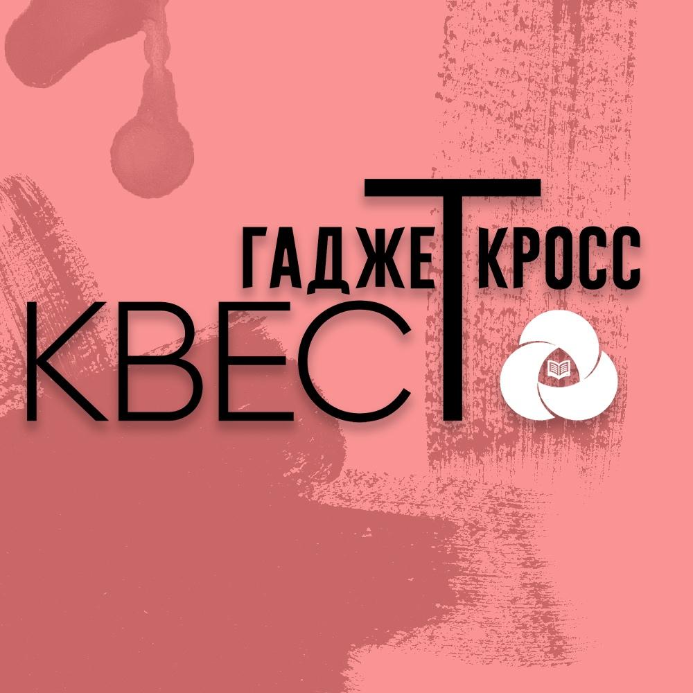 Афиша Тольятти ГАДЖЕТ-КРОСС НА ДЕНЬ РОССИЙСКОГО ФЛАГА С РДШ!