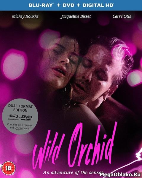 Дикая орхидея / Wild Orchid (1989/BDRip/HDRip)